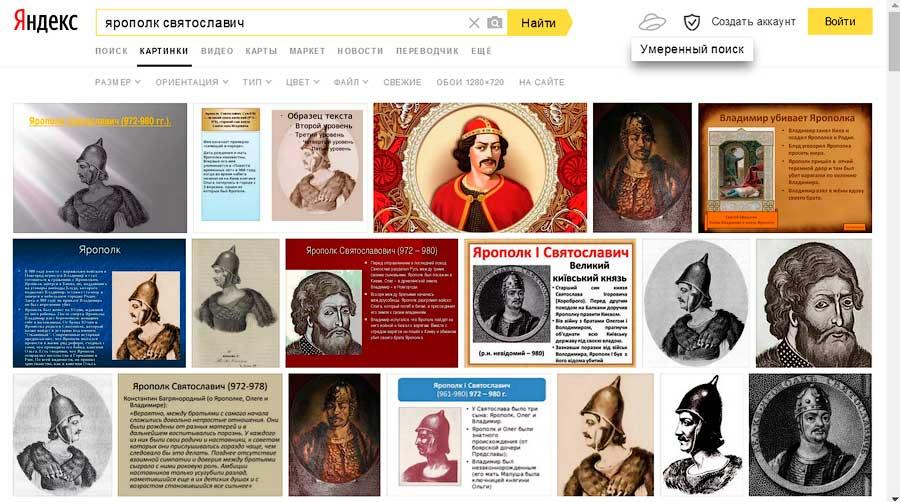 Изображения поисковика «Яндекс» по запросу «Ярополк Святославич»