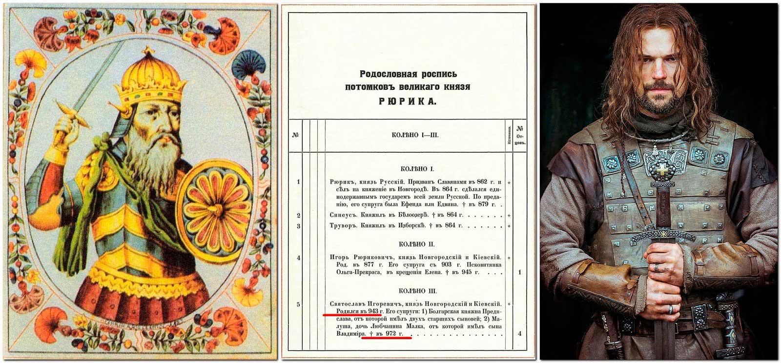 Портрет Святослава, лист из Родословной Рюрика и образ его сына князя Владимира из прошлой статьи