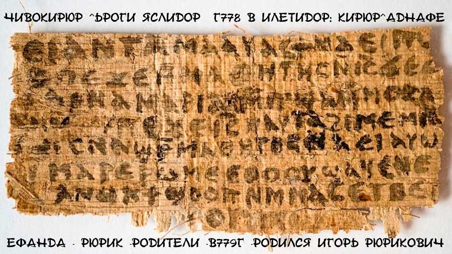Фрагмент древнего документа, написанный 1000 лет назад*