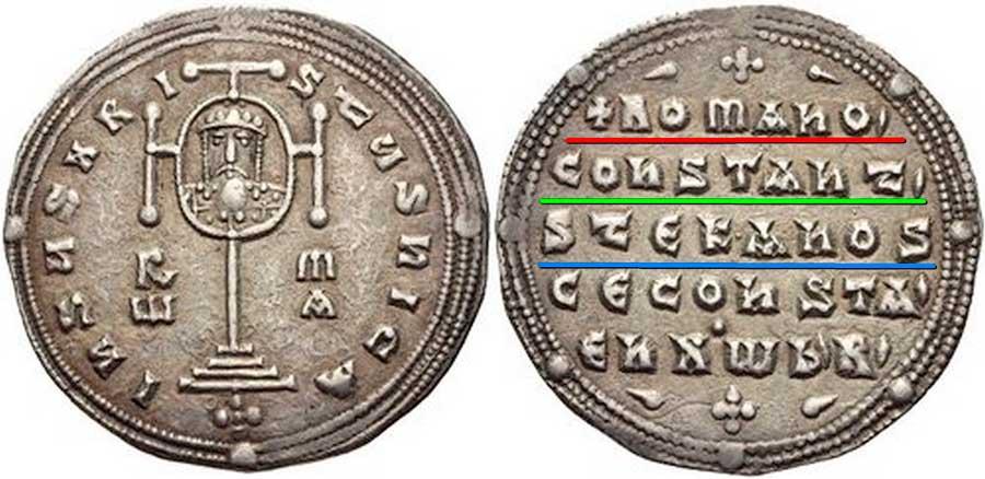 Монеты Лакапинов с надписями Роман, Константин, Стефан.
