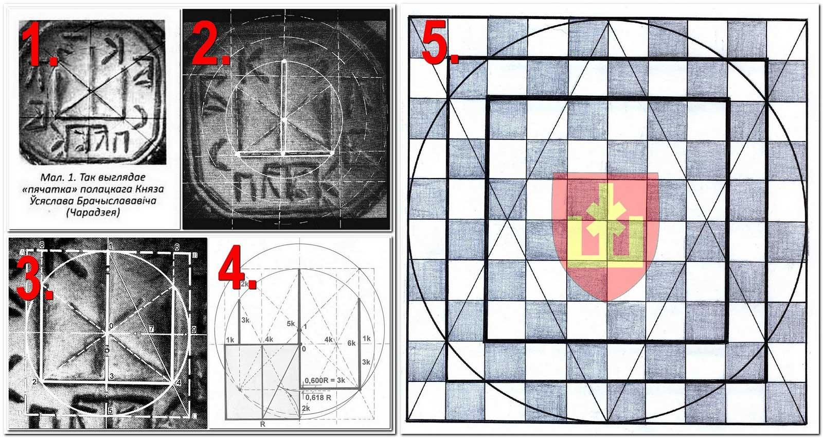 Исследование рисунка перстня Всеслава Чародея