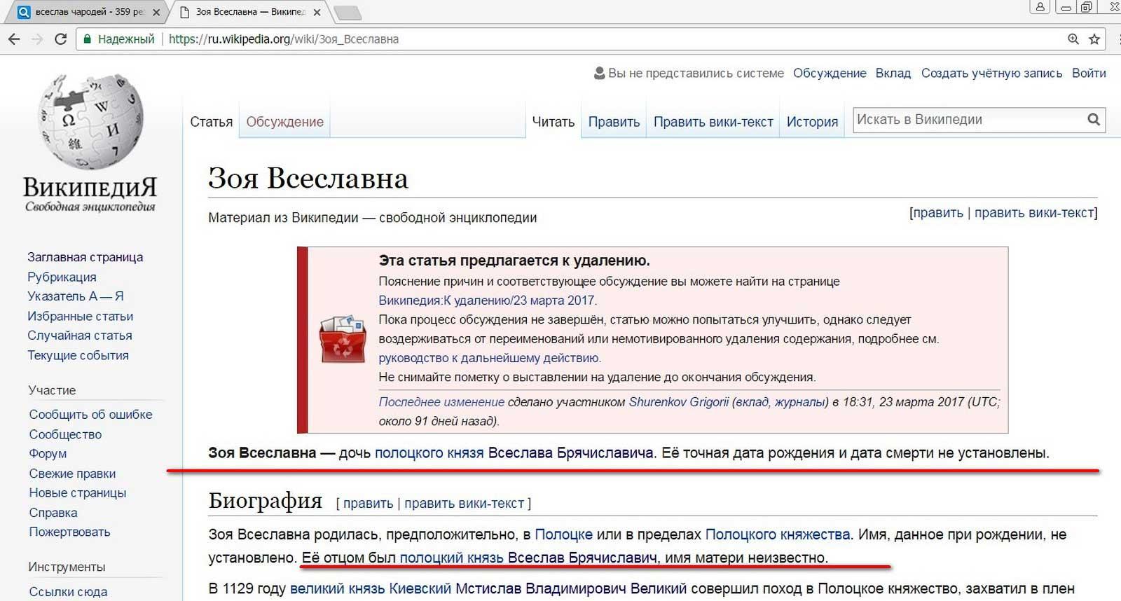 Страница Зои Всеславны предложена(!) к удалению из Википедии