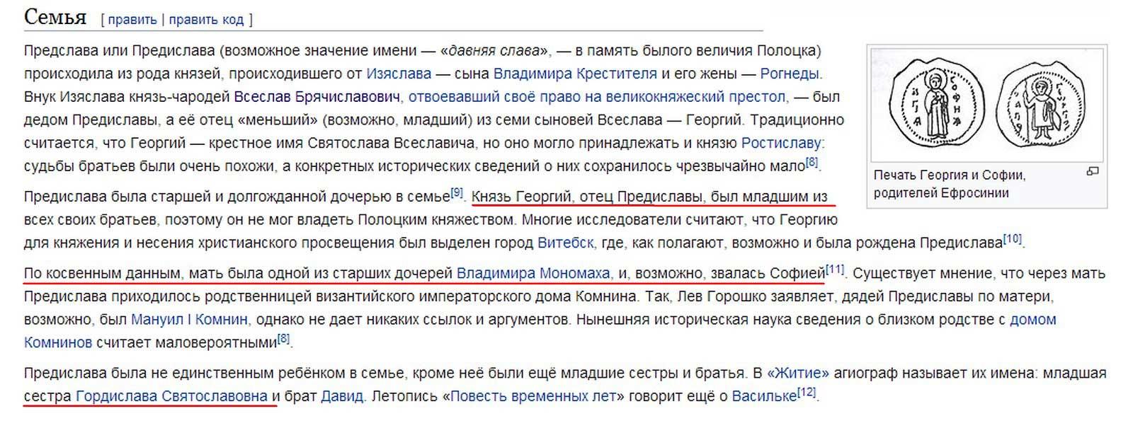 Кто отец Ефросинии Георгиевны Полоцкой и кто отец Преславы Святославны Витебской