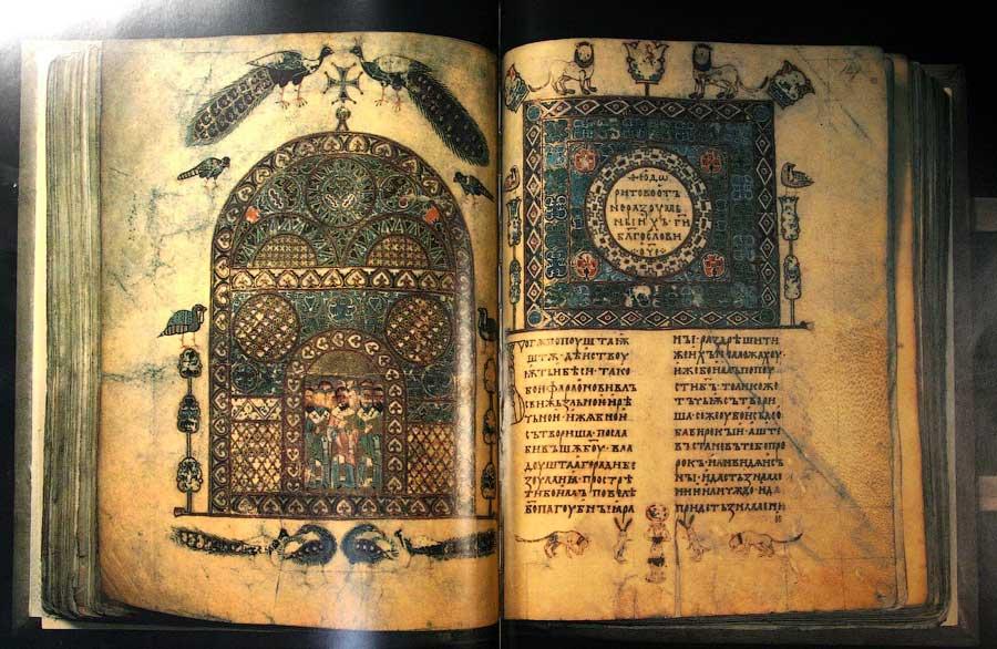 Картинки в книге, которой два года назад было 940 лет
