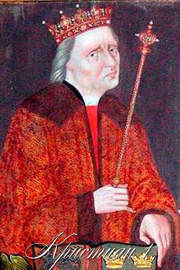 Кристиан I, Христиан I