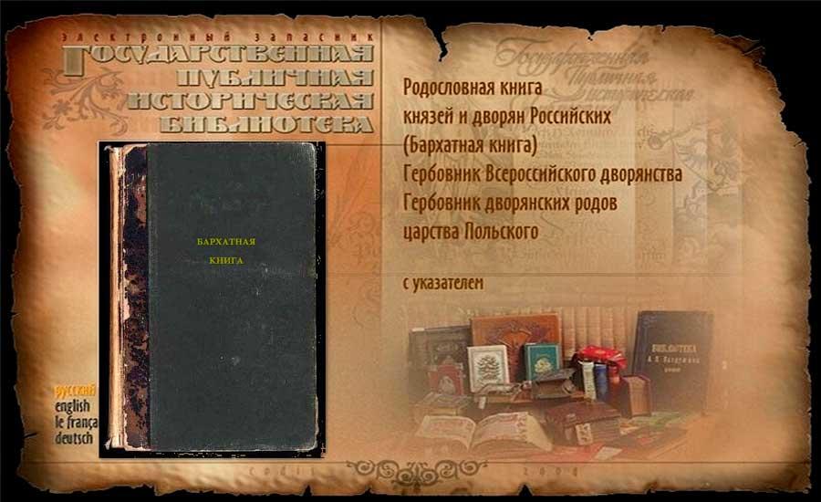 Первоисточник — Бархатная книга