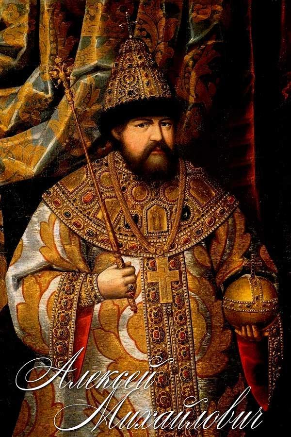 Алексей I Михайлович Алексей Михайлович Тишайший[1]