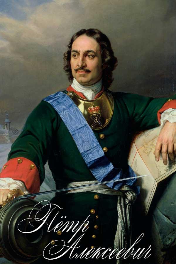 Петр I Алексеевич Великий