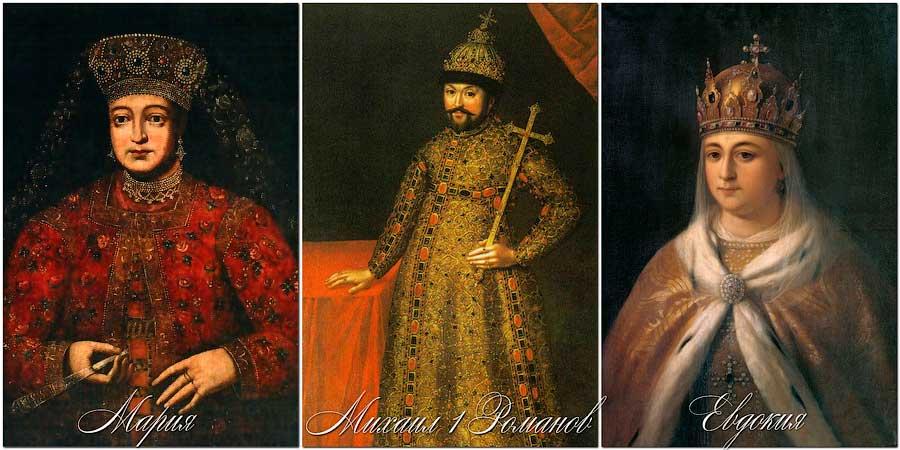 Мария, Михаил 1 Романов, Евдокия