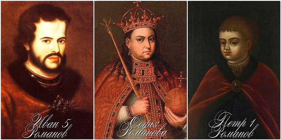 Иван 5 Романов, Софья Романова, Петр 1 Романов