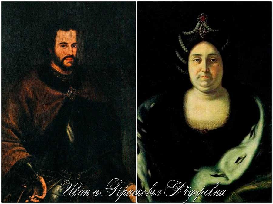 Иван и Прасковья Фёдоровна