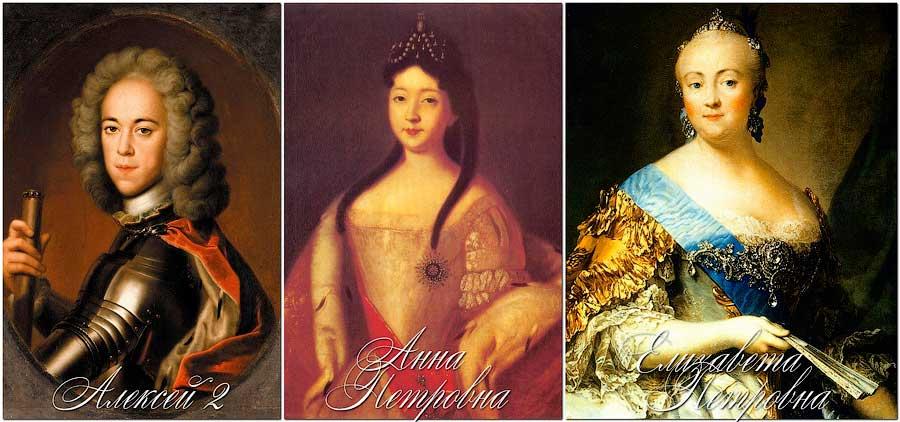 Алексей 2, Анна Петровна, Елизавета Петровна