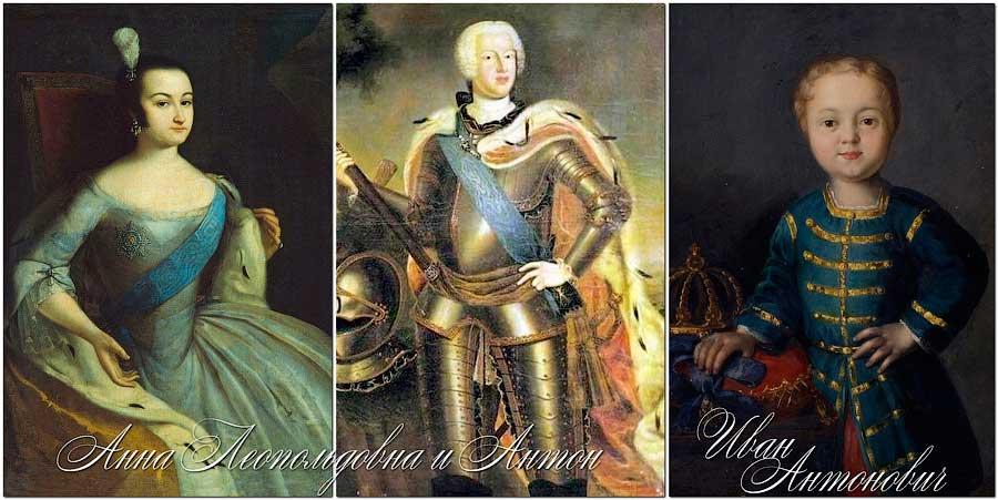 Анна Леопольдовна и Антон, Иван Антонович