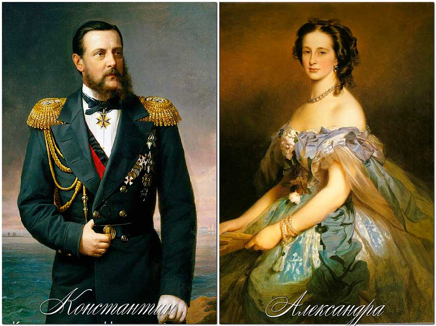 Константин, Александра