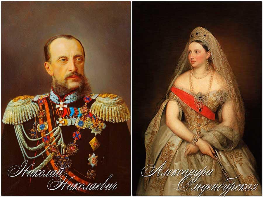 Николай Николаевич, Александря Ольденбургская