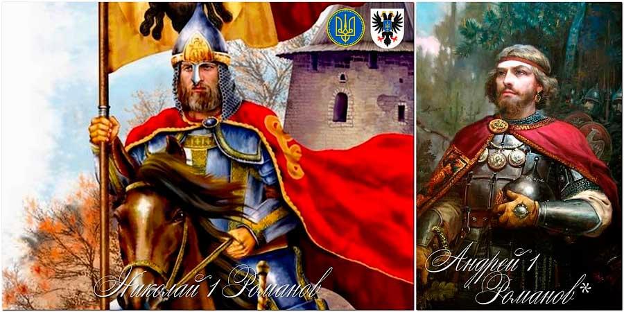 Николай I Романов и Андрей I Романов