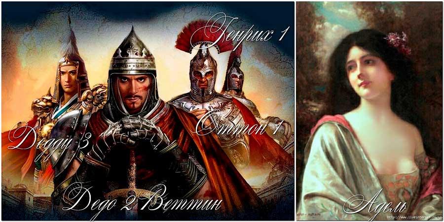 Генрих I, Дедо II фон Веттин, Адель Лувенская