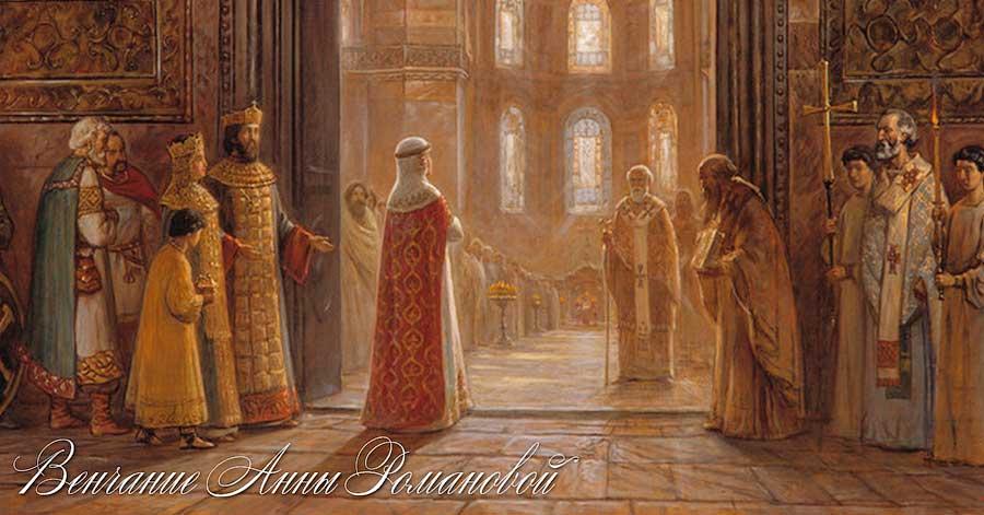 Венчание Анны Романовой