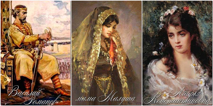 Василий Ромаов, мама Малуша, Агафья Константиновна
