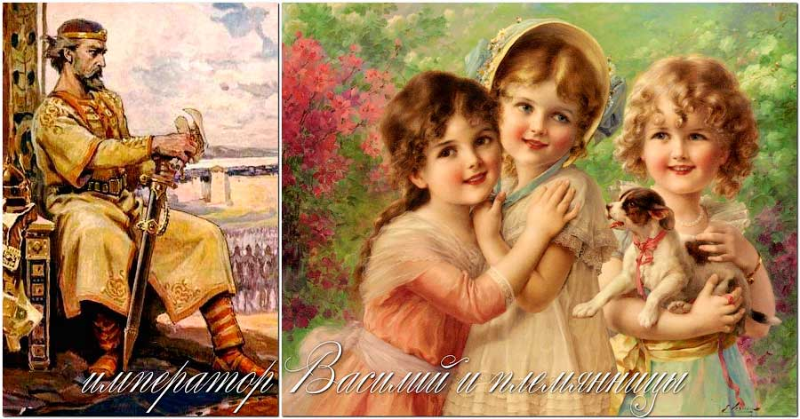 император Василий и племянница