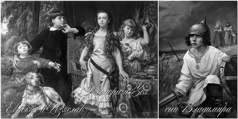 образы начального периода Киевской Руси