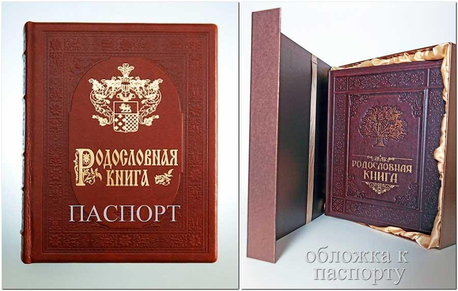 родословная книга - паспорт
