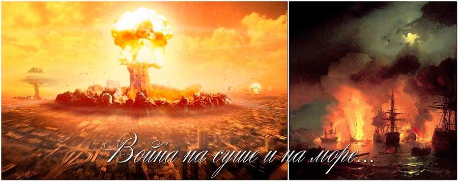 Война на суше и на море