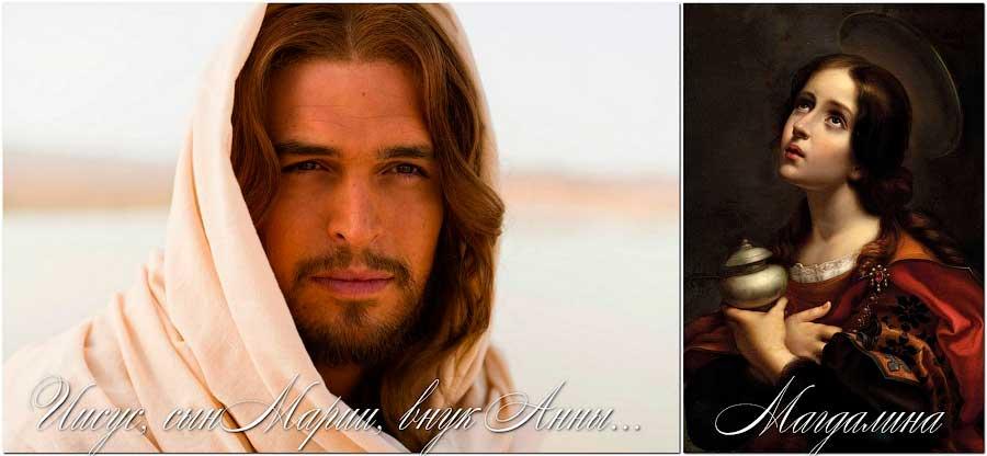 Иисус, сын Марии, внук Анны