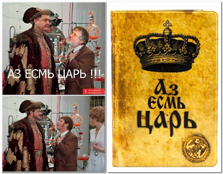 Фото-прикол из украинского интернета и сувенирная обложка к паспорту.