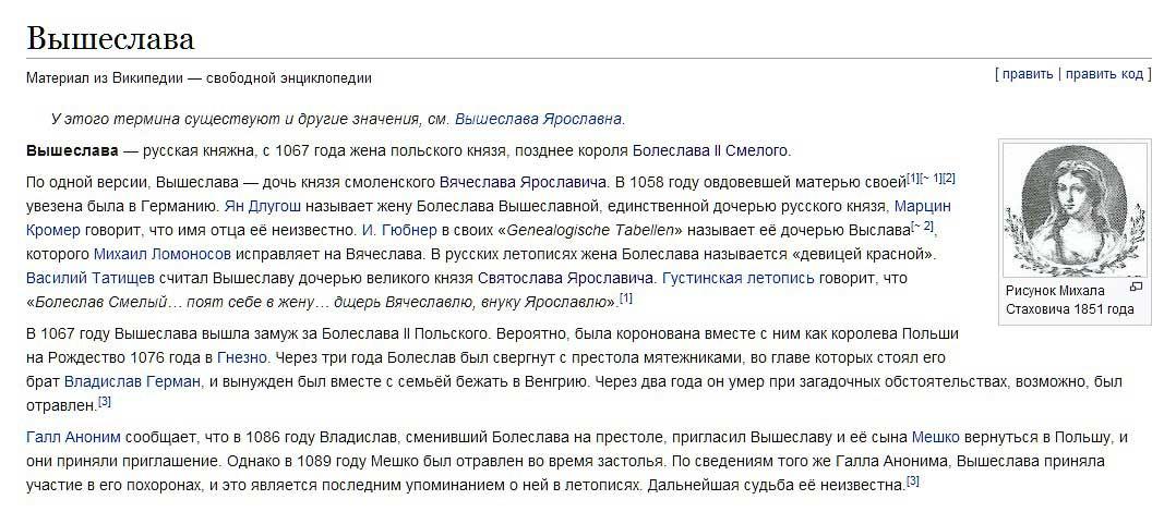 Страница дочери Вячеслава Ярославича