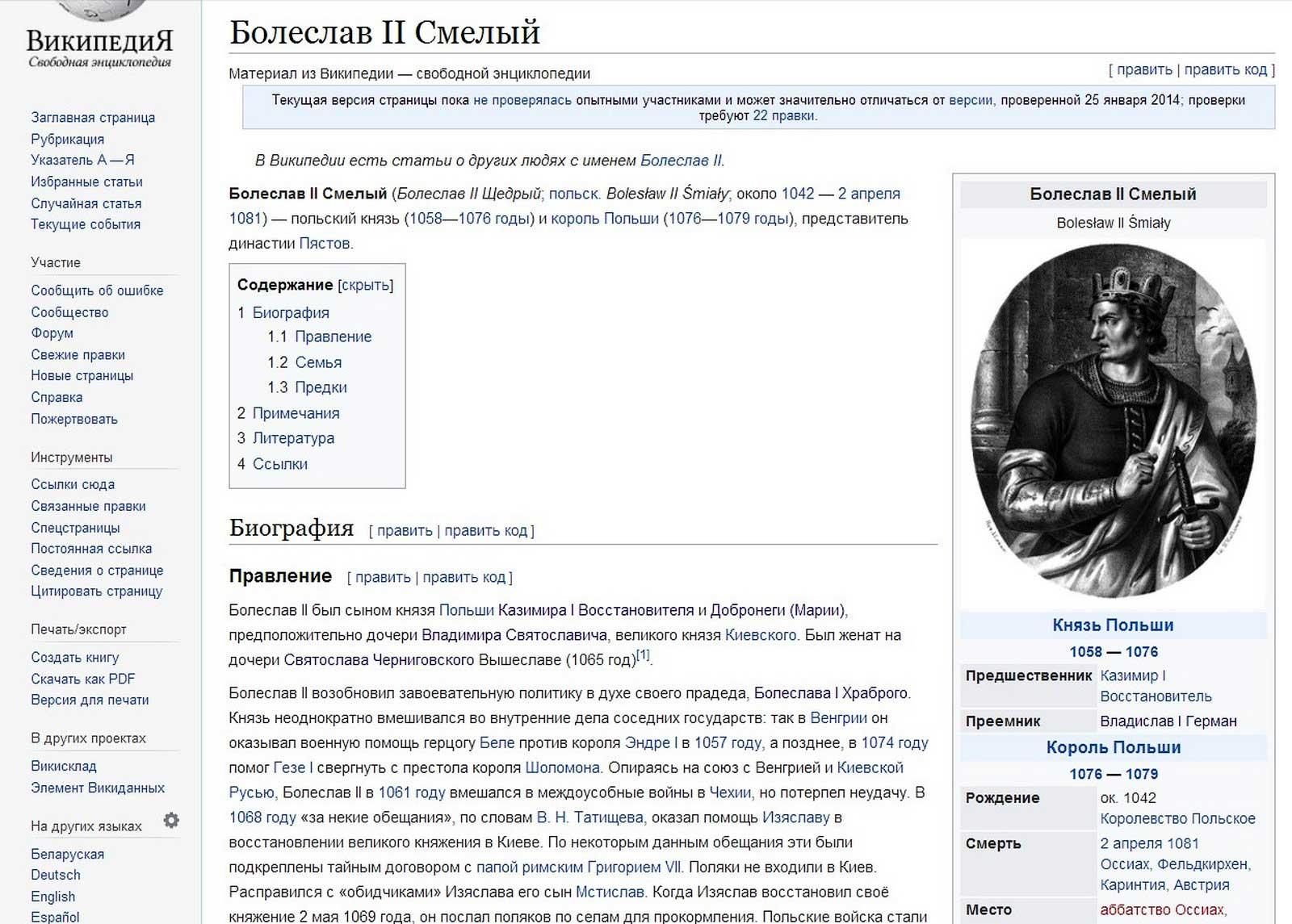 Страница Болеслава II Казимировича (польского внука Владимира I Святославича)
