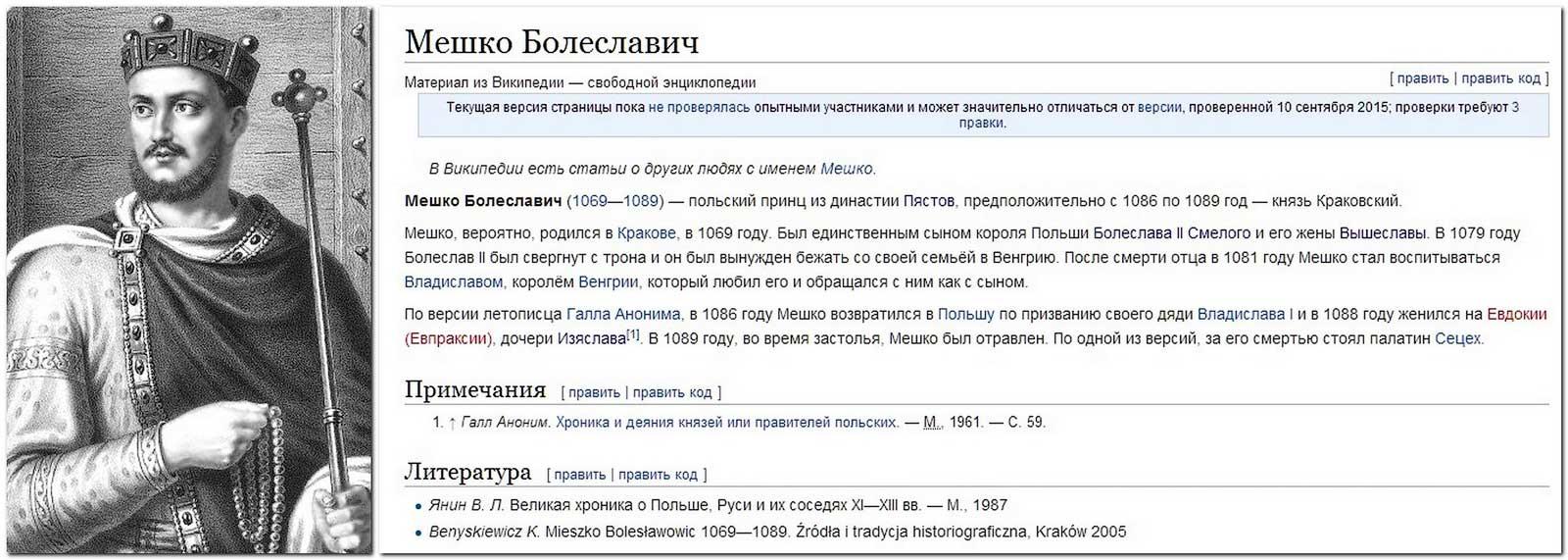 Страница князя Мешко Болеславича (польского внука Вячеслава Ярославича)