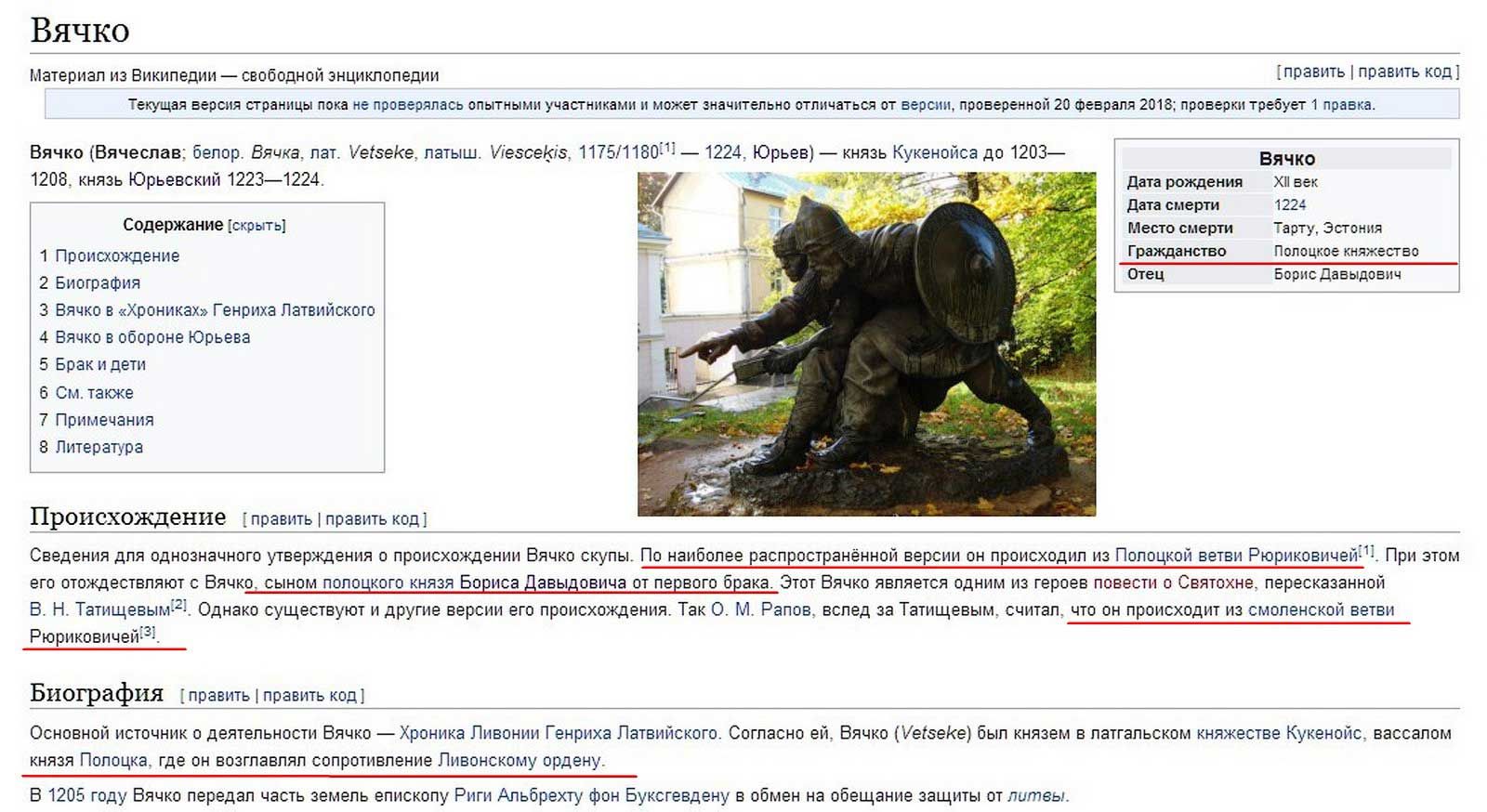 Страница Вячеслава (последнего из Рюриковичей)