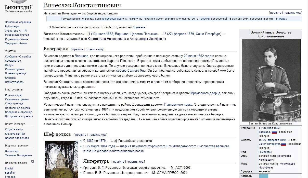 Персональная страница Вячеслава Константиновича Романова