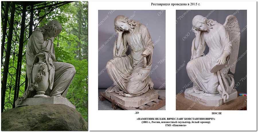 Памятник князю Вячеславу Константиновичу