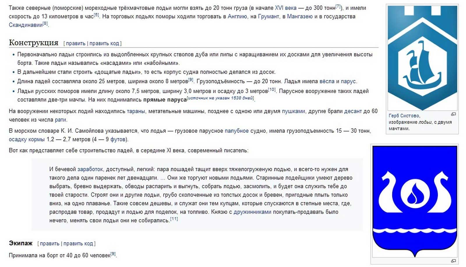 Конструкция первых кораблей Древней Руси