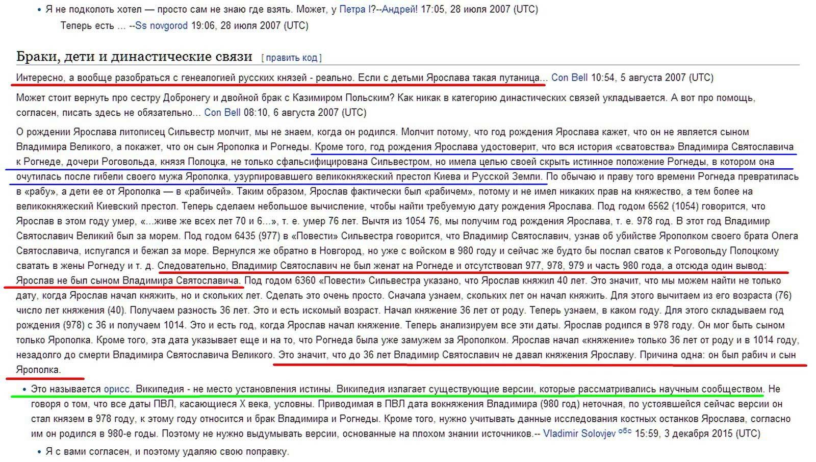 Форум Википедии