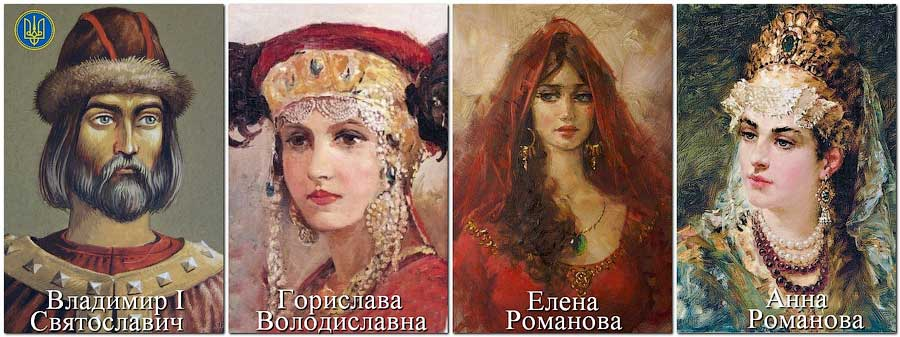 Три жены князя Владимира