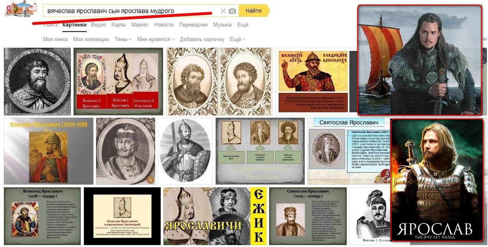 Образ князя Вячеслава Смоленского