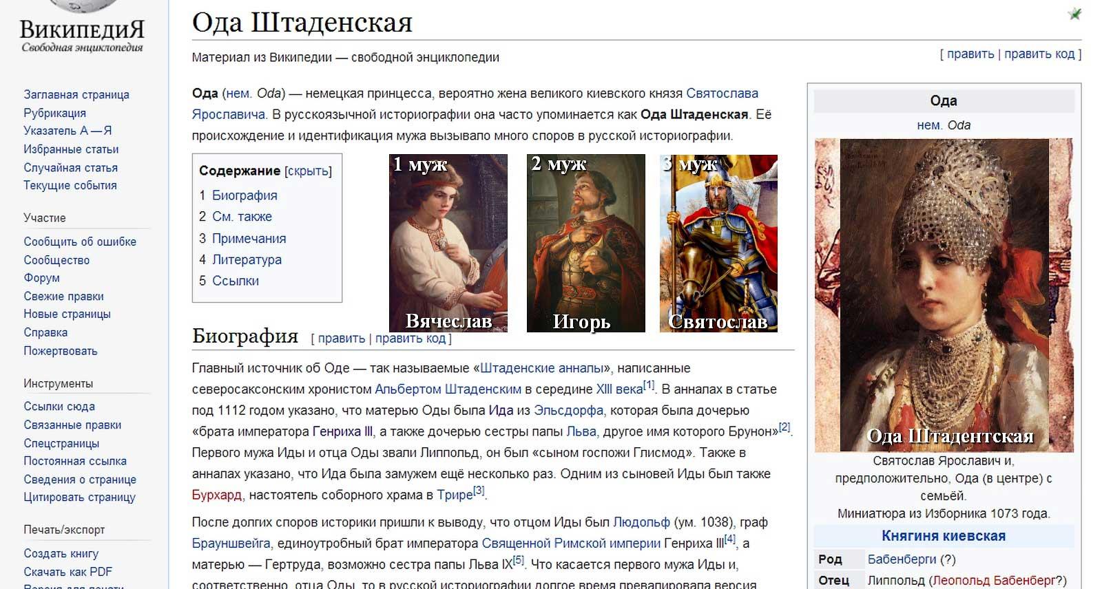 Страница Оды Штадентской и её три мужа