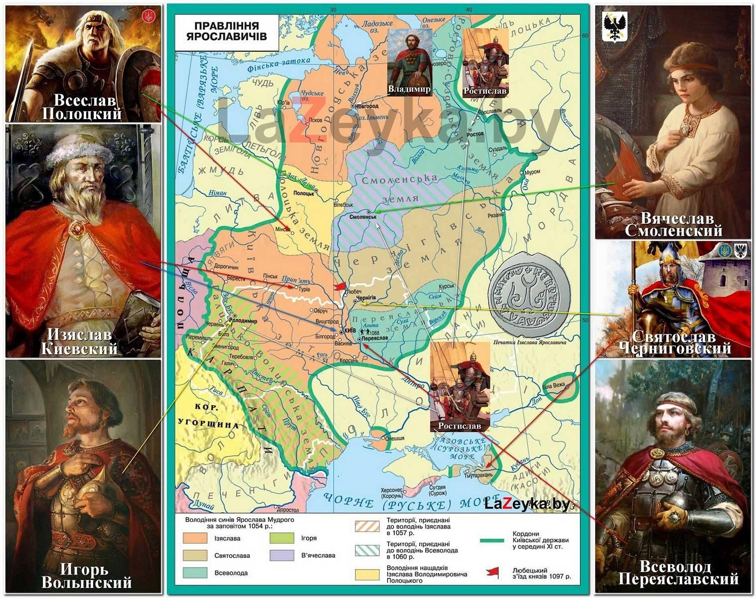 Карта правления Ярославичей и его «пасынков»