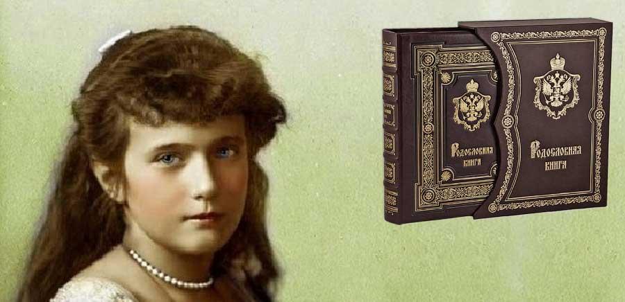 Родословная книга Анастасии
