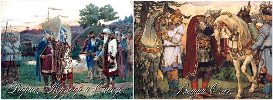 Рюрик, Трувор, Синеус, Вещий Олег