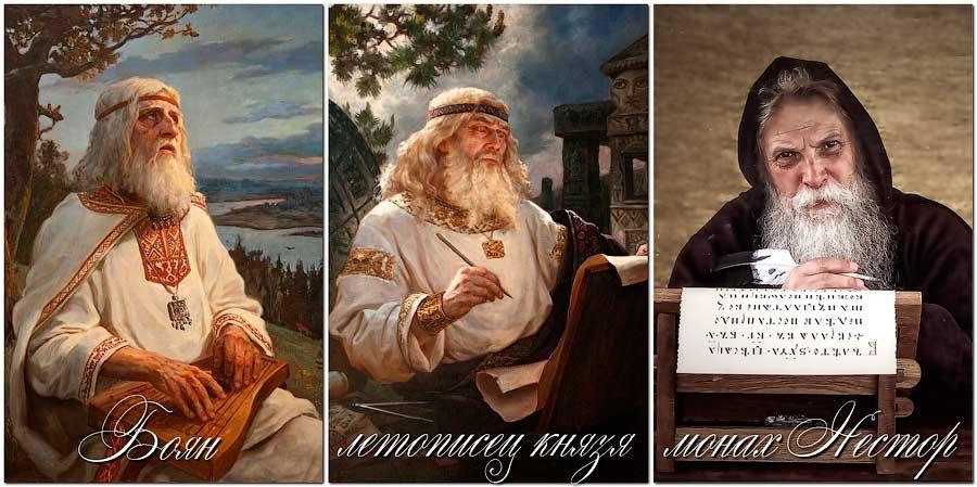 Боян, летописец князя, монах Нестор
