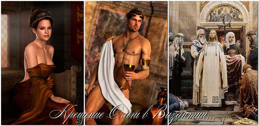Крещение Ольги в Византии