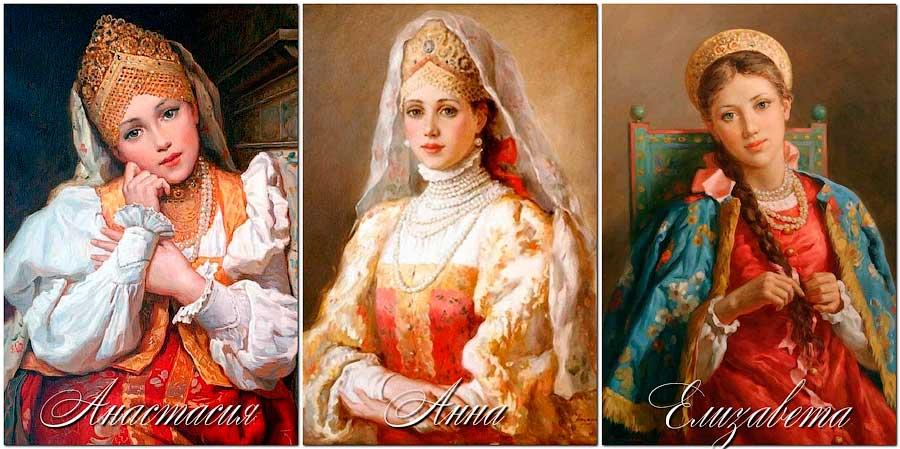 Анастасия, Анна, Елизавета