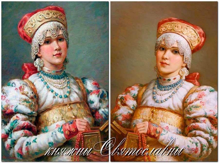 княжны Святославны