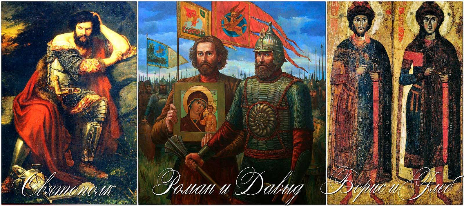 Святополк, Роман и Давыд, Борис и Глеб