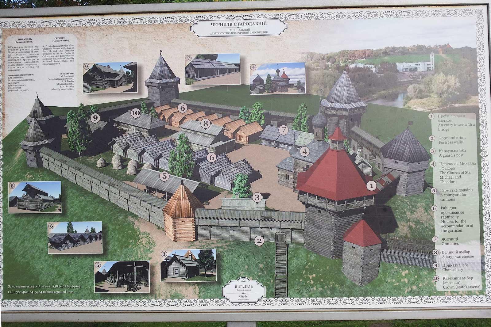 Стенд паркового комплекса на черниговском валу