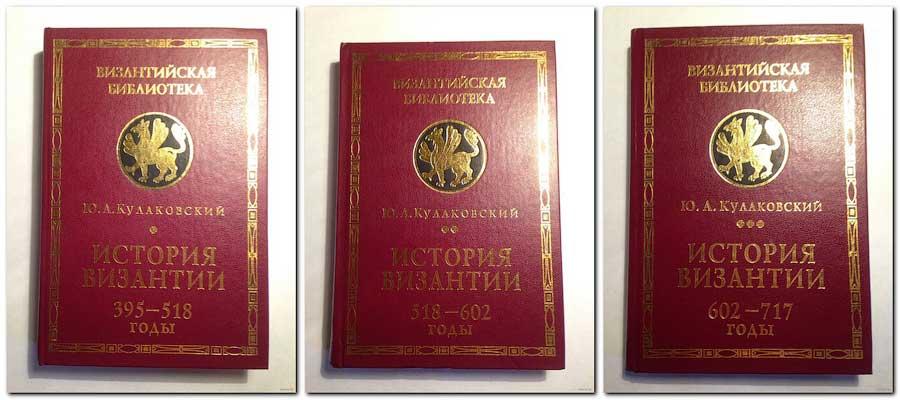 Три тома «История Византии»